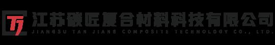 江苏碳匠复合材料科技有限公司